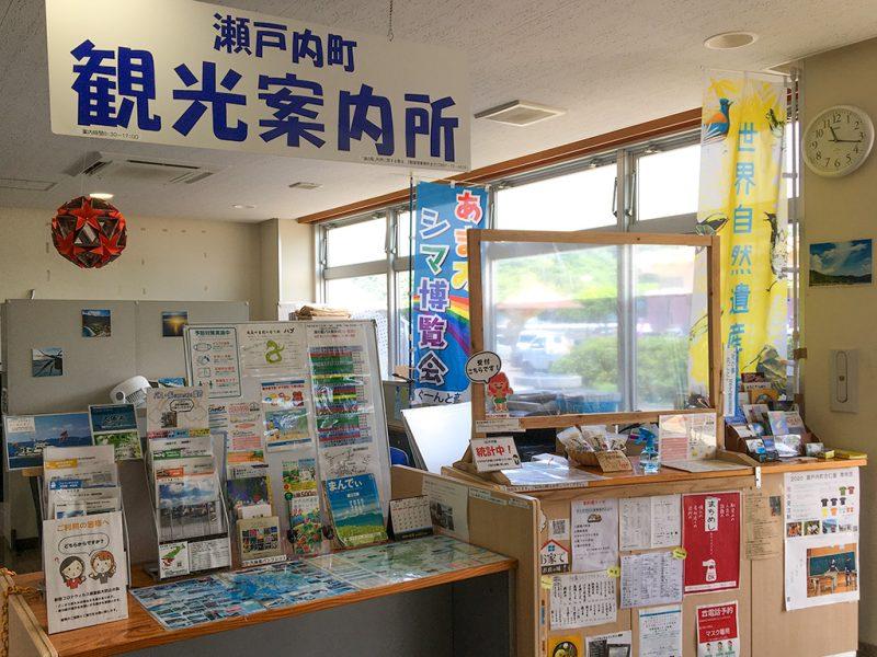 せとうち海の駅 観光案内所