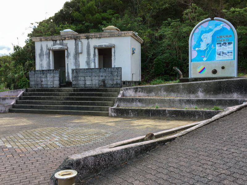 安脚場戦跡公園