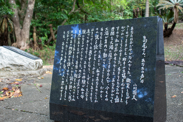 島尾敏雄文学碑