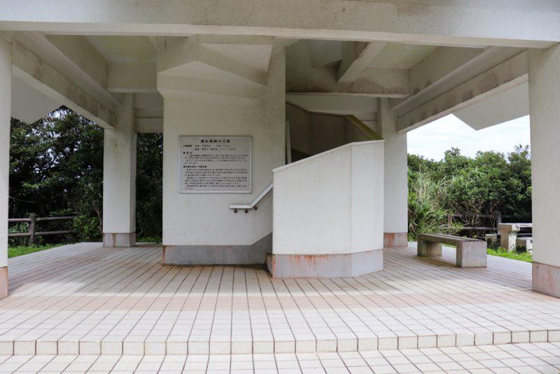 蒲生崎観光公園 展望台
