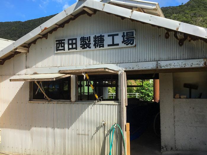 西田製糖工場