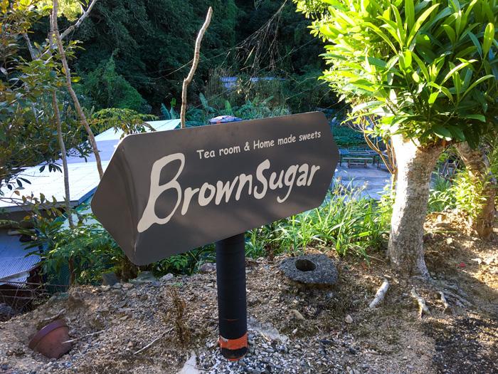 BROWN SUGAR -ブラウンシュガー-