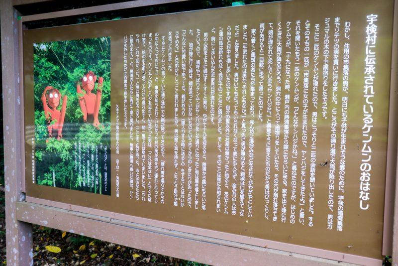 アランガチのガジュマル ケンムン像