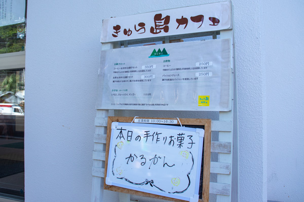 きゅら島カフェ