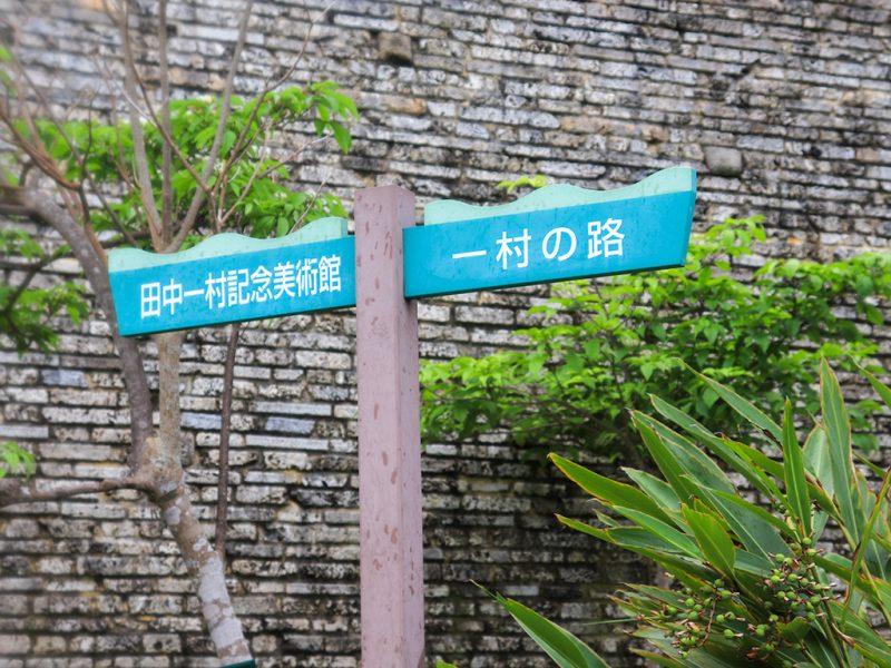 奄美パーク 一村の杜