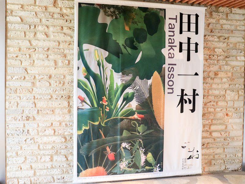 田中一村美術館