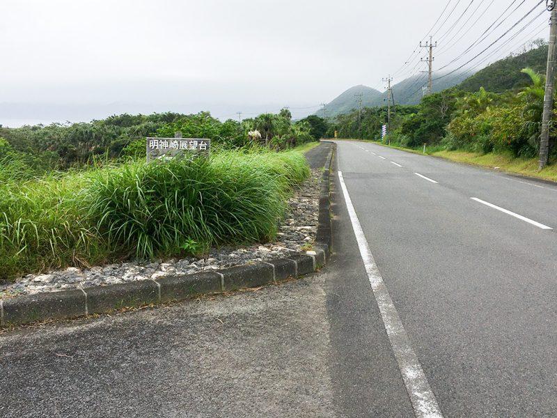 明神崎展望台