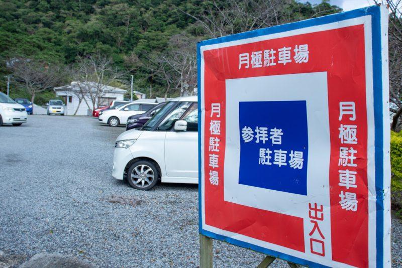 高千穂神社 駐車場